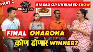Bigg Boss Marathi 2 WINNER Charcha | BIASED Or UNBIASED Season Shiv Veena Aroh Kishori Neha Shivani