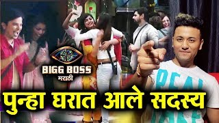 Evicted Contestants Re-Enters House For Finale | Bigg Boss Marathi 2 Update