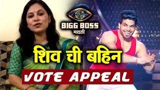 Shiv Thakre's Sister VOTE APPEAL | Bigg Boss Marathi 2