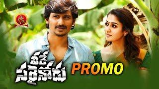 Veede Sarrainodu Movie Promo 2 || Jeeva || Nayanatara || Bhavani HD Movies