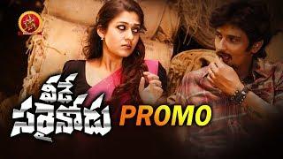 Veede Sarrainodu Movie Promo 4 || Jeeva || Nayanatara || Bhavani HD Movies