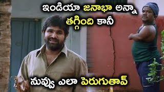 ఇండియా జనాభా అన్నా తగ్గింది కానీ నువ్వు ఎలా పెరుగుతావ్     Latest Telugu Movie Scenes