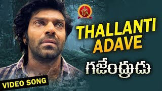 Gajendrudu Full Video Songs - Thallanti Adave  Full Video Song - Arya, Catherine Tresa
