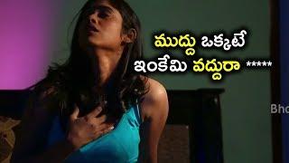 ముద్దు ఒక్కటే ఇంకేమి వద్దురా *****  || Latest Telugu Movie Scenes