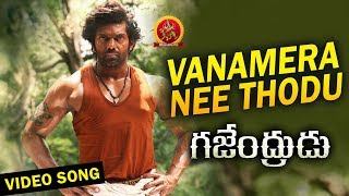 Gajendrudu Full Video Songs - Vanamera Nee Thodu Full Video Song - Arya, Catherine Tresa