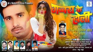 Dale Da Rangwa Mane Na Manwa   HOT.Bhojpuri Hit Holi Song   Gabbar Ke Holi   Upendar Sharma