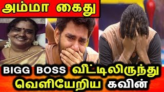 BIGG BOSS 3 TAMIL|30th AUGUST 2019|PROMO 1|Kavin Leave Bigg Boss House|Kavin Mother going To Jail