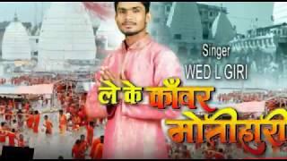 Super hit Bolbam song.le ke kawar Motihari se Singer. WeD L Giri