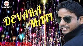 Dharam Prashad का सबसे सुपर हिट लोक गीत - Devara Mati Lagana  (नया बाटे लहंगा )..Album Song 2017