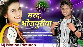 Rahul Roy का सबसे सुपर हिट लोक गीत -Khati Marad Bhojpuriya..HD Song 2017