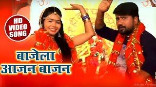 बाजेला आजन बाजन सुपरहीट देवी गीत ¦  Super Hit ¦ Chait ke Navrater - Riyaz Azami & Priya Dubey