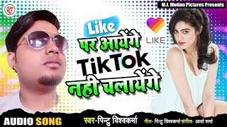 Like पर आयेंगे Tik Tok नहीं चलायेंगे - Pintu Vishwakarma - Tik Tok Nahi Chalayenge - Bhojpuri Songs