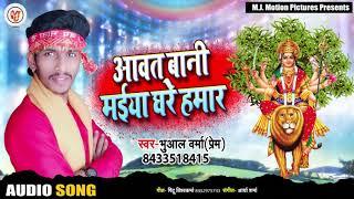 आवत बानी मईया घरे हमार - Aawat Baani Maiya Ghare Hamaar - Bhuaal Verma - Devi Geet 2019 New