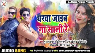घरवा जाइब ना साली रे - Gharwa Jaaib Na Saali Re - Bhuaal Verma , Pintu Vishwkaarma - Holi Songs 2019