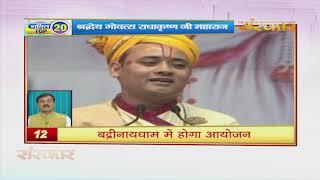 Bhakti Top 20 || 30 August 2019 || Dharm And Adhyatma News || Sanskar