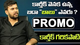 Karthik Garikapati Interview Promo | BS Talk Show | Top Telugu TV Interviews