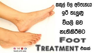 Foot Treatment For Soft And Fair Feet/Easy Foot Care At Home