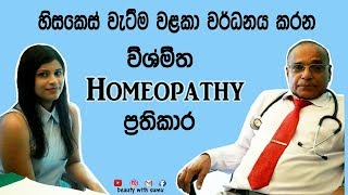 Best Homeopathy Treatment For Hair Loss ???? ????