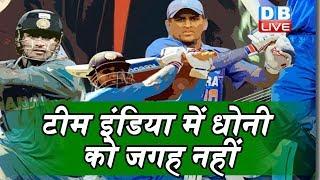 टीम इंडिया में Dhoni को जगह नहीं | Sports News | Virat Kohli news | Dhoni latest news