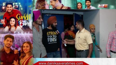 Surkhi Bindi | Public Review | Gurnam Bhullar | Sargun Mehta | Jagdeep Sidhu | Dainik Savera