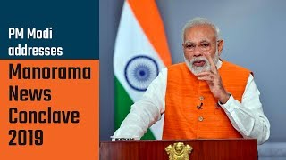 PM Modi addresses Manorama News Conclave 2019 | PMO