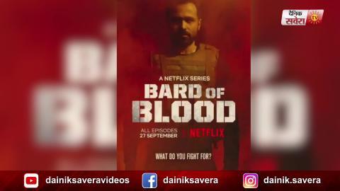Bard Of Blood ਤੋਂ ਧਮਾਕੇਦਾਰ ਵਾਪਸੀ ਕਰਨਗੇ Imran Hashmi | Dainik Savera
