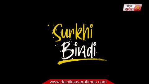 Surkhi Bindi | Movie Review | Gurnam Bhullar | Sargun Mehta | Jagdeep Sidhu | Dainik Savera