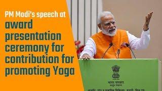 PM Modi's speech at award presentation ceremony for contribution for promoting Yoga | PMO