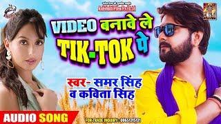 #Live Bhojpuri Song - Samar Singh & Kavita Yadav - VIDEO बनावे ले TikTok पे - New Songs 2019