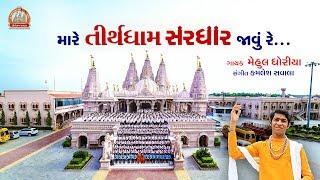 Mare Tirthdham Sardhar Javu re  II Mehul Dhoriya