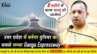 योगी जी का बड़ा ऐलान - उत्तेर प्रदेश बनेगा दुनिया का सबसे लम्बा एक्सप्रेस वे !! #GangaExpressway