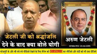जेटली जी को श्रद्धां_जलि देने के बाद क्या बोले CM Yogi Adityanath #YogiJetley