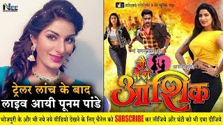 मैं तेरा आशिक़ - Main Tera Aashiq भोजपुरी Trailer लांच के बाद Live आयी पूनम पांडेय, अंकुश राजा