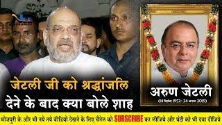 अरुण जेटली जी को सरधांजलि देने के बाद क्या बोले HM अमित शाह #AmitShahJetley