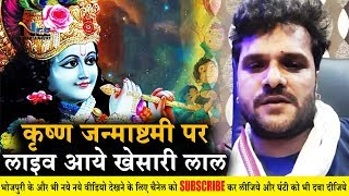 कृष्ण जन्माष्टमी पर Live आये Khesari Lal Yadav ने क्या कहा अपने Fans से #KhesariLiveJanmasatami