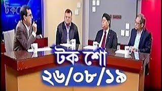 Bangla Talkshow বিষয়: ঘুষের ৮০ লাখ টাকাসহ গ্রেফতার সিলেটের ডিআইজি প্রিজন্স...
