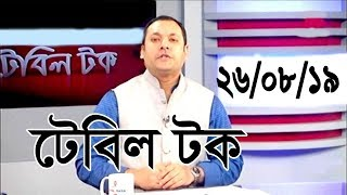 Bangla Talkshow বিষয়: বস্তিবাসীর ওপর শকুনের দৃষ্টি পড়েছে : রিজভী