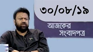 Bangla Talkshow Ajker Songbad potro - আজকের সংবাদপত্র।। 30/08/2019