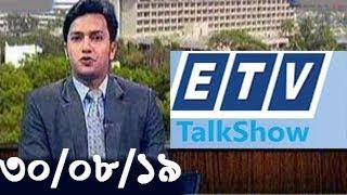 Bangla Talkshow বিষয়: রুমিন ও হারুন সরকারি সুবিধা নিতেই সংসদে গিয়েছিলেন!