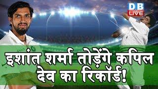 इशांत शर्मा तोड़ेंगे कपिल देव का रिकॉर्ड! | Kapil Dev latest news |Ishant Sharma