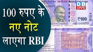 100 रुपए के नए नोट लाएगा RBI |   Varnished 100 rupee currency notes to be introduced soon