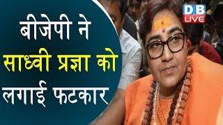 बीजेपी ने साध्वी प्रज्ञा को लगाई फटकार | Sadhvi Pragya Thakur BJP | #DBLIVE