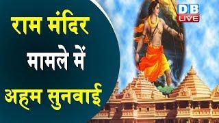राम मंदिर मामले में अहम सुनवाई | Ram mandir latest updates | Ram mandir news