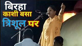 बिरहा का न्यू धमाका ।। रजनीगन्धा बिरहा ।। Biraha Rajnigandha New Dhamaka