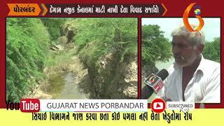 Gujarat News Porbandar 30 08 2019