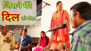 जिसने मेरे दिल को तोड़ा ।। Biraha Rajnigandha ।। बेवफाई गाना बिरहा मंच पर