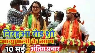 निरहुआ और आम्रपाली ने आजमगढ़ में किया आज अंतिम रोडशो चुनाव प्रचार