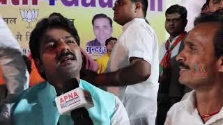 BJP प्रत्यासी निरहुआ का प्रचार पवन सिंह भी किये आजमगढ़ में