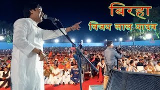 Vijay Lal Yadav || Biraha || Masti Music World || विजय लाल यादव || बिरहा  अभिमन्यु की लड़ाई