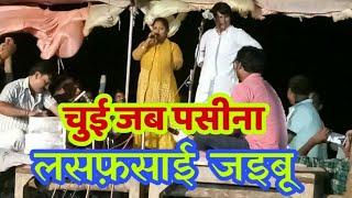 चुई जब पसीना ।। रजनीगन्धा और विजय लाल यादव ।। Vijay Lal Yadav  aur Rajnigandha ek manch पर